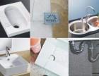 东郊纺织城专业马桶后排管维修安装脸盆下水管自来水管维修