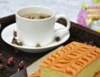 无糖蛋糕技术加盟