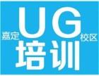 嘉定新城附近学UG NX 设计与编程培训就到上海泉威