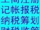 东莞代理记账公司商局.银行验证资金.验资报告