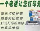 茂名专业打印机、复印机维修,硒鼓加粉、电脑维修