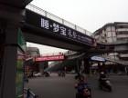 江油城投文化传媒有限公司天桥LED招商