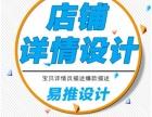 潍坊拼多多天猫淘宝代运营店铺精装修详情设计直通车推广整店托管