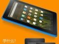 亚马逊 Fire平板电脑 WIFI 8GB 防蓝光