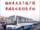 广东增驾快速考大车 通过率高 签订协议 60天拿证