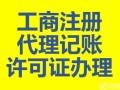 东莞代理注册公司,公司注册,代办营业执照,代理记账,工商注册