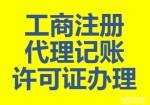东莞代办注册公司,代理工商注册,代办营业执照,做账报税