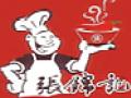 张锦记冒菜加盟