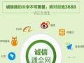 内贸 诚信通 河南郑州办理咨询 协助办理营业执照