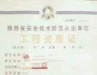 陕西国家商务部AAA信誉等级、安防资质、ISO
