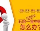专业代缴南京五险一金 户口党员档案咨询 生育险报销