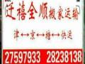全天津市搬家运输24小时服务迁禧全顺搬家有限公司