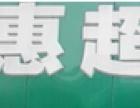 天惠超市加盟