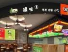 绿味卷饼加盟 特色小吃 投资金额 1-5万元