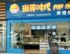 江东东岸里面包甜品店转让