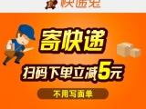 鄭州地區快遞兔加盟 快遞物流 投資金額 1-5萬元