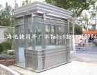 上海迅捷不锈钢岗亭专业加工定做