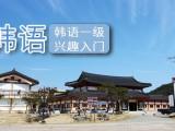 淄博日韩道韩语学习机构多少钱