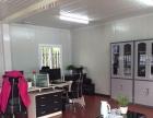 杭州住人集装箱活动房、工地工人宿舍、办公室连通箱