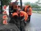 宿州专业疏通下水道城市企业单位污水管专业高压清洗