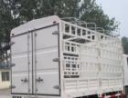 本公司专业承接长途搬家,行李托运,免费上门取货!