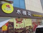 木槿花韩式自助烤肉火锅加盟 自助烤肉加盟 西餐厅加盟