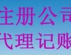 阜阳2017年专业代理工商注册 会计代账金融服务 增资 验资