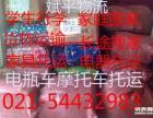 上海物流专线运输特惠 家具搬家 行李 整车零担包车货运全国