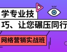 上海網絡營銷培訓 SEO優化培訓 全網整合營銷培訓