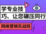 上海网络营销培训 SEO优化培训 全网整合营销培训