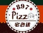 897披萨加盟