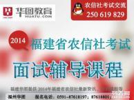 2014年福建省三明市农村信用社面试培训辅导课程