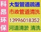 重庆高压清洗管道,高压清洗各种设备,高压清洗化粪池