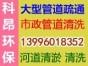 重庆地下管道漏水检测,管道疏通,管道CCTV检测一次多少钱?