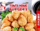 汤姆之家汉堡官网,汤姆之家西餐加盟,低费用开汉堡店