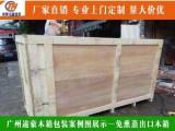 廣州荔灣區周門專業打木箱