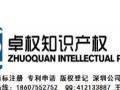 龙岗商标代理、专利、版权、条形码申请、香港公司注册