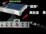 深圳龙岗坪地三杰系列改装麻将机遥控升级麻将机