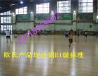 上海室内篮球馆地板,篮球馆地板,篮球馆地板价格