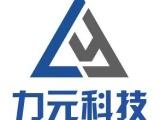 力元材料科技廣東有限公司,廣東力元材料科技有限公司