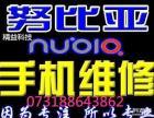 长沙中兴NX503换屏幕小牛换屏幕努比亚大牛换屏幕