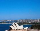 澳大利亚新西兰13日游