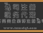 东莞/塘厦 公司注册 税务代理 会计做账公司