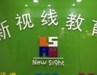 南京新视线小语种-法语留学课程