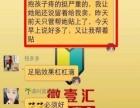 四川省 纤扬丽线酵素足贴招代理加盟 饰品挂件