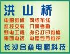 开福区洪山桥门禁考勤安装维修,洪山桥门监控安装弱电布线服务