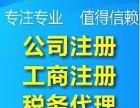 不成功不收费 武汉各区工商注册 代理记账,资质代办一条龙服务