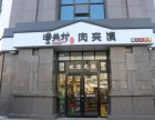 北京潼关村肉夹馍加盟费多少,北京潼关村肉夹馍加盟电话