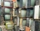 本店常年高价回收旧电器