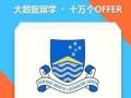 芥末网在线咨询出国留学 日本/美国/英国/澳洲留学